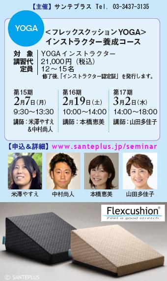 201101フレックスクッションYOGA日程