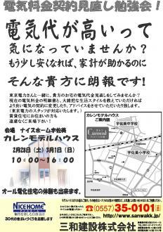 東電イベント