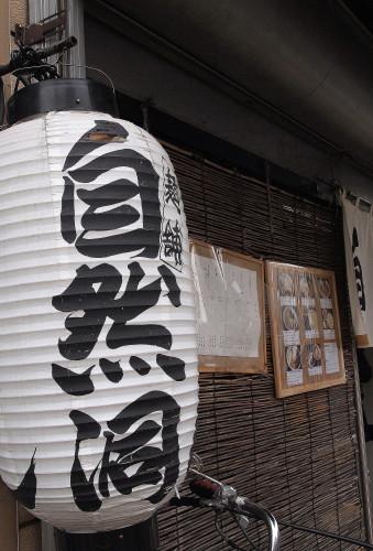 jinendou_0005.jpg