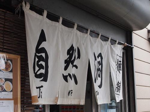 jinendou_0006.jpg