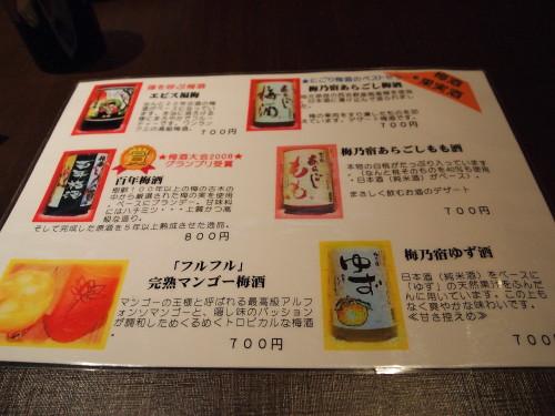 umesyu_0001.jpg