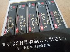 黒豆エキス