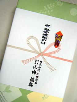 201012kinrou6.jpg
