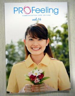 profeeling16-1.jpg