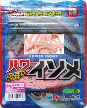 マルキュー パワーイソメ