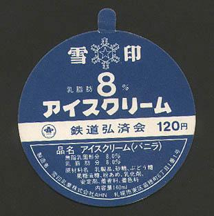 1985年頃なのかなぁ?新幹線のアイスクリーム