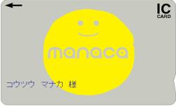 名古屋のマナカ