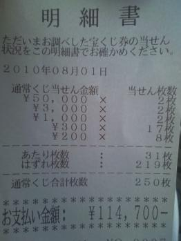 宝くじの当選確認。250枚中で5万円が2枚もあった!!!