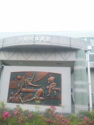 小川町体育館1