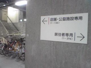 実は無料の駐輪場が用意されているのです