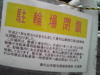 第1駐輪場閉鎖のお知らせ