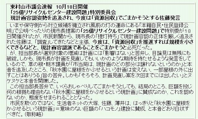 矢野・朝木市議HP