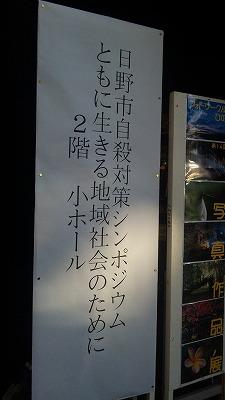日野市自殺対策シンポジウム