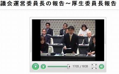 議会ネット配信(厚生委員長報告への討論)
