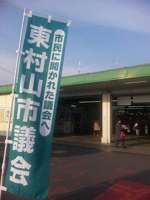 新秋津駅頭で翻る幟