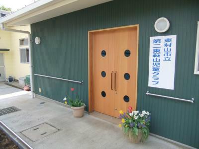 第2東萩山児童クラブ