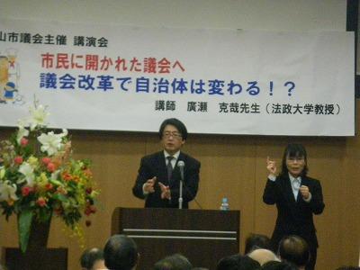 廣瀬先生講演3