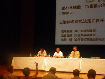 橋場栗山町議長、三谷三重県議会議長、松崎会津若松市議会広報委員長によるセッション