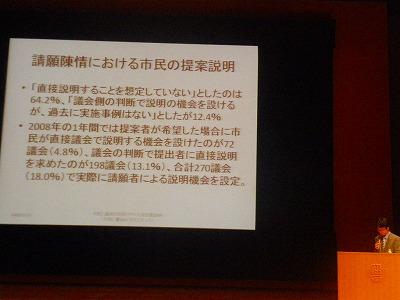長野基さんによる全国の議会の調査結果報告