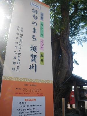 俳句のまち・須賀川
