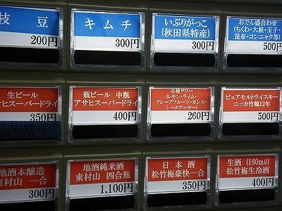 生350円、サワー260円…確かに安い…。