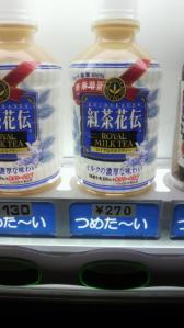 紅茶270円