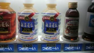 紅茶270円遠目
