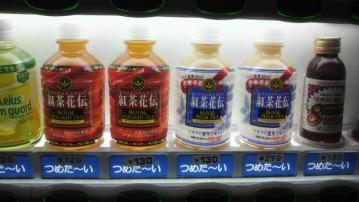 紅茶270円遠目2