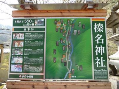 榛名神社1