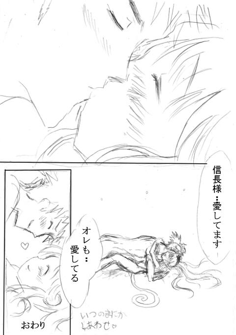 nobusaru6.jpg