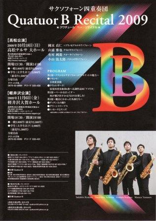 Quatuor B Recital 2009 web
