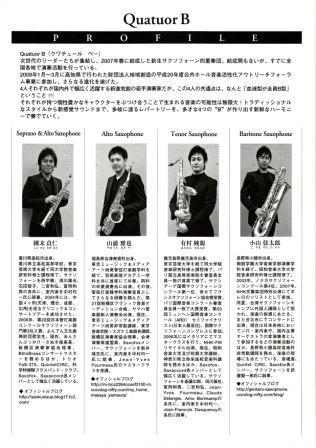 Quatuor B Recital 2009b web