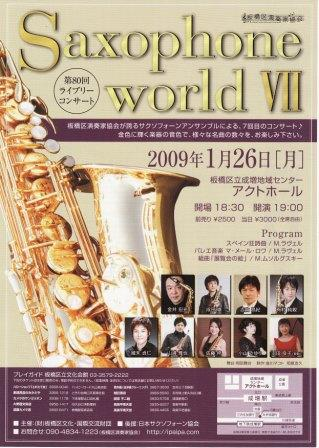 SAXOPHONE WORLD Ⅶ