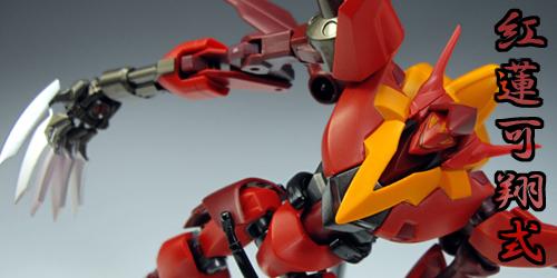 ROBOT魂紅蓮可翔式