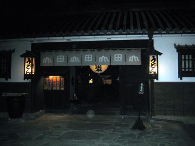 山田家 2009年10月