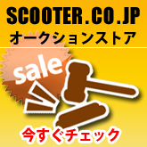 SCOOTER.CO.JPオ-クションストア