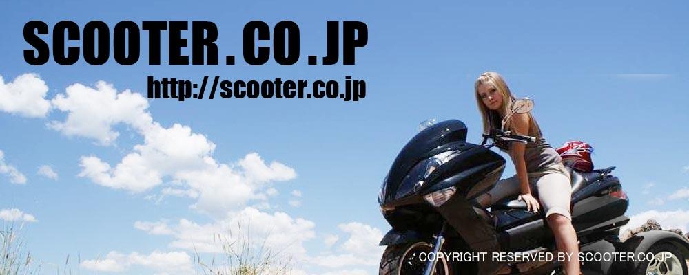 SCOOTER.CO.JPは、トライク、3輪バイク、ATV、バギー、バイク、スクーターファンのためのコミュニティーサイトです。