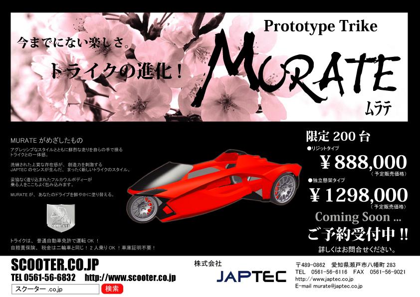 murate_1.jpg