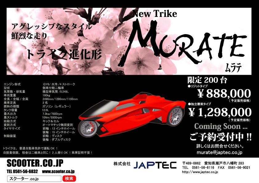 murate_2-2.jpg