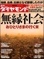 週刊ダイヤモンド4月3日号