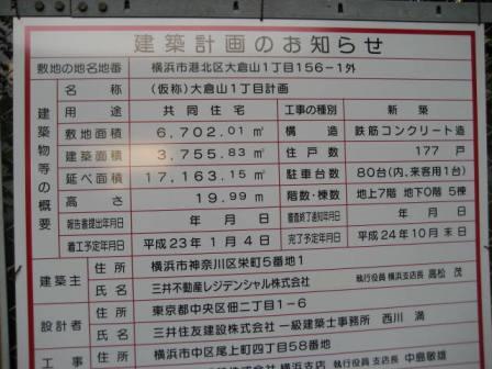 東芝太尾アパート2711