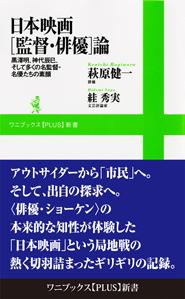日本映画監督・俳優論
