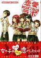 恋愛ラボ(2)