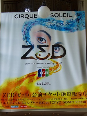 シルク・ドゥ・ソレイユ「ZED」