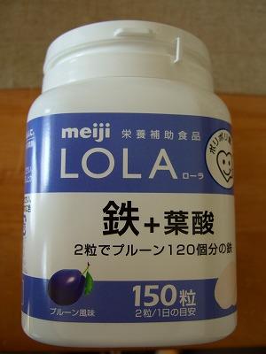 LOLA鉄+葉酸1