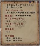 エスピナス希少種01