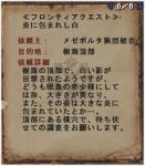 エスピナス希少種02