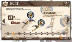 新剛種武器(シーズン6.0)01