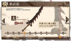 新剛種武器(シーズン6.0)02