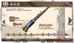 新剛種武器(シーズン6.0)03